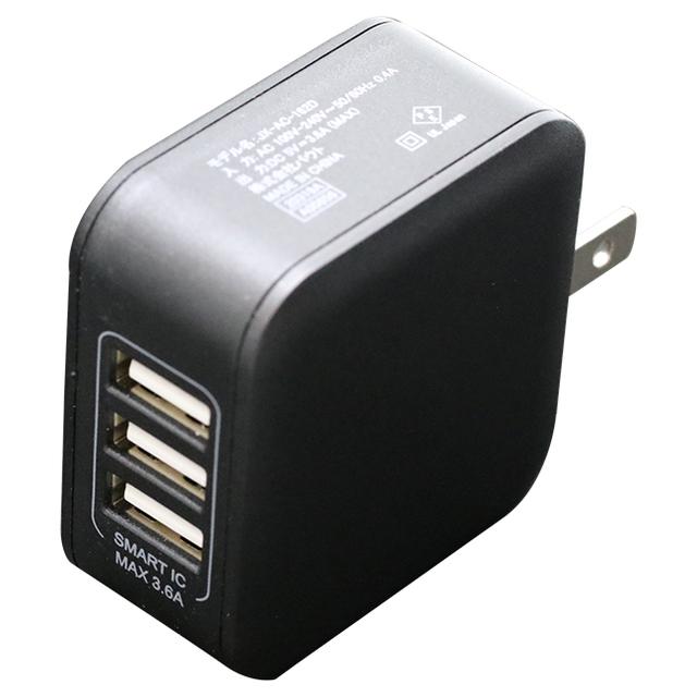3台同時充電3.6A Smart IC対応AC充電器